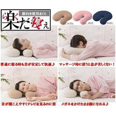 【便利&快適♪】横向き寝用まくら 楽だ寝え
